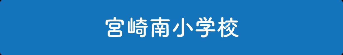 宮崎南小学校